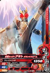 5-036 N 仮面ライダーアギト グランドフォーム