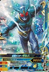 5-037 SR 仮面ライダーギルス