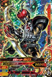 5-041 SR 仮面ライダーカリス