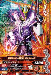 5-042 PR 仮面ライダー電王ガンフォーム