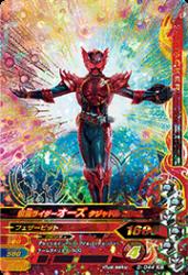 5-044 LREX 仮面ライダーオーズ タジャドルコンボ