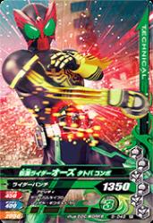 5-045 R 仮面ライダーオーズ タトバコンボ