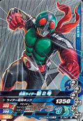 5-047 N 仮面ライダー新2号