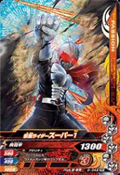 5-049 PR 仮面ライダースーパー1