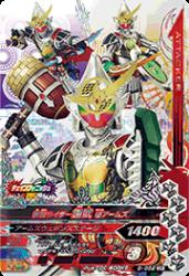 5-052 CP 仮面ライダー鎧武 極アームズ