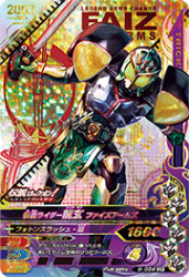 6-054 CP 仮面ライダー龍玄 ファイズアームズ