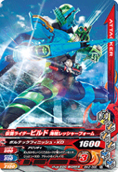 BM2-002 N 仮面ライダービルド 海賊レッシャーフォーム