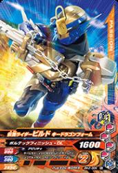 BM2-004 R 仮面ライダービルド キー ドラゴンフォーム