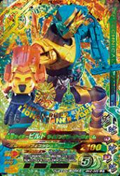 BM2-005 LR 仮面ライダービルド ライオンクリーナーフォーム