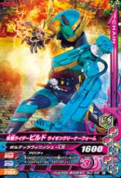 BM2-006 R 仮面ライダービルド ライオンクリーナーフォーム