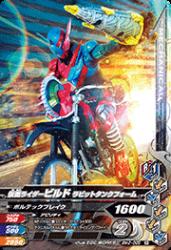 BM2-008 R 仮面ライダービルド ラビットタンクフォーム