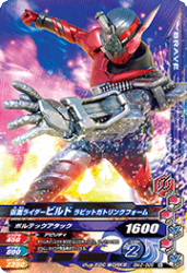 BM2-009 N 仮面ライダービルド ラビットガトリングフォーム