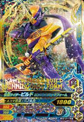 BM2-011 SR 仮面ライダービルド ニンニンコミックフォーム