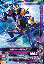 BM2-014 R 仮面ライダークローズ