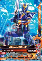 BM2-015 N 仮面ライダークローズ