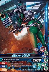BM2-023 R 仮面ライダーゾルダ
