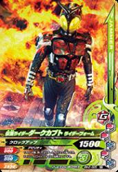 BM2-026 R 仮面ライダーダークカブト ライダーフォーム