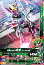 BM2-027 N 仮面ライダー電王ガンフォーム
