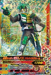 BM2-028 SR 仮面ライダーゼロノス アルタイルフォーム