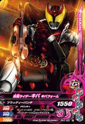 BM2-029 N 仮面ライダーキバ キバフォーム