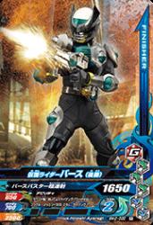 BM2-32 R 仮面ライダーバース(後藤)