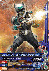 BM2-033 N 仮面ライダーバース・プロトタイプ(伊達)