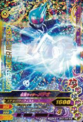 BM2-035 SR 仮面ライダーメテオ