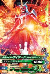 BM2-036 N 仮面ライダーウィザード フレイムドラゴン