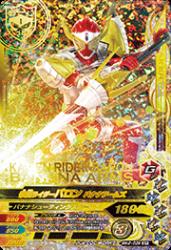 BM2-039 SR 仮面ライダーバロン バナナアームズ