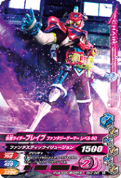 BM2-045 N 仮面ライダーブレイブ ファンタジーゲーマーレベル50