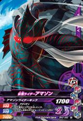 BM2-050 N 仮面ライダーアマゾン