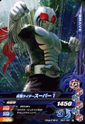 BM2-053 N 仮面ライダースーパー1