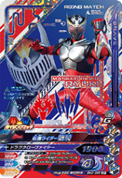 BM2-056 CP 仮面ライダー龍騎