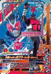 BM2-058 CP 仮面ライダーカブト ライダーフォーム