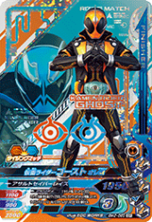 BM2-060 CP 仮面ライダーゴースト オレ魂