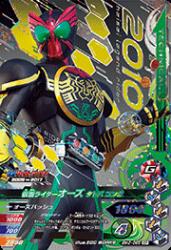 BM2-065 CP 仮面ライダーオーズ タトバコンボ