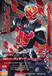 BM2-067 CP 仮面ライダーウィザード フレイムスタイル