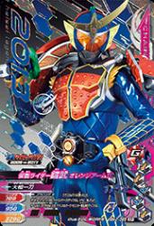 BM2-068 CP 仮面ライダー鎧武 オレンジアームズ