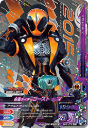 BM2-070 CP 仮面ライダーゴースト オレ魂