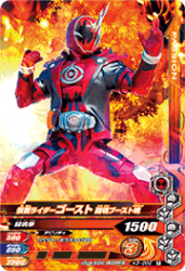 K3-002 R 仮面ライダーゴースト 闘魂ブースト魂