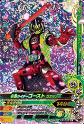 K3-005 SR 仮面ライダーゴースト ゴエモン魂