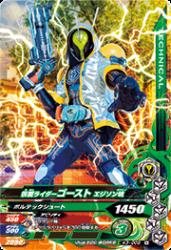 K3-009 N 仮面ライダーゴースト エジソン魂