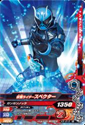 K3-013 N 仮面ライダースペクター
