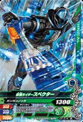 K3-014 N 仮面ライダースペクター