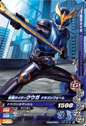 K3-018 R 仮面ライダークウガ ドラゴンフォーム