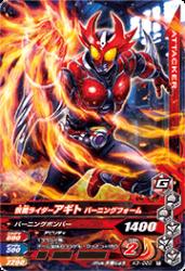 K3-020 R 仮面ライダーアギト バーニングフォーム