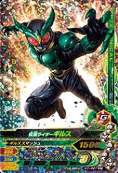 K3-021 SR 仮面ライダーギルス