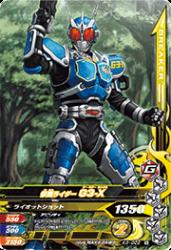 K3-022 N 仮面ライダーG3-X