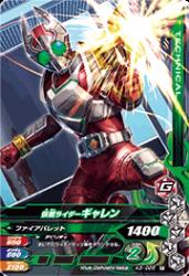 K3-026 R 仮面ライダーギャレン