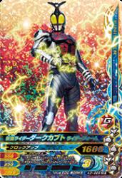 K3-029 SR 仮面ライダーダークカブト ライダーフォーム